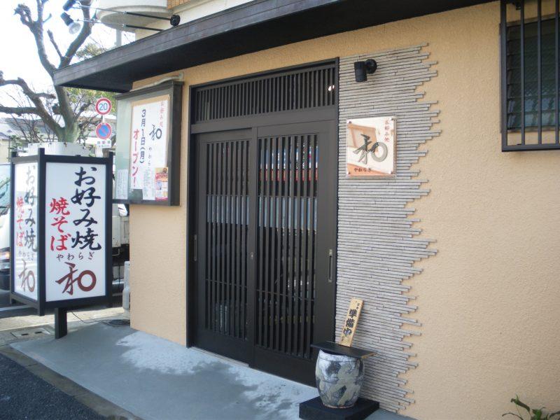 堺市堺区 お好み処 和(やわらぎ)画像2