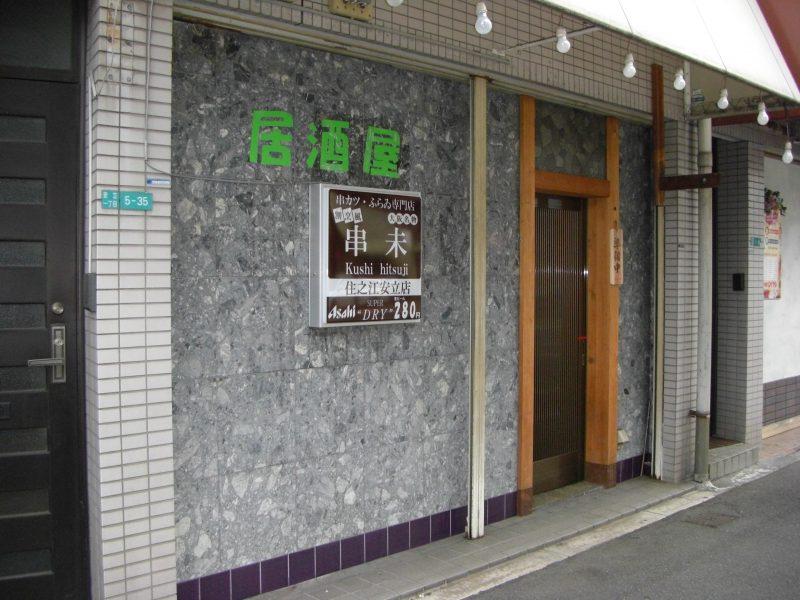 住之江区西加賀屋「串カツ・ふらゐ専門店 串未」   店舗入り口工事画像2